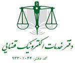 دفتر خدمات الکترونیک قضایی شاهرخی