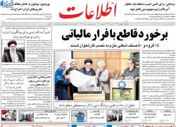 تصویر نیم صفحه اول روزنامه اطلاعات