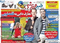 تصویر نیم صفحه اول روزنامه خبر ورزشی