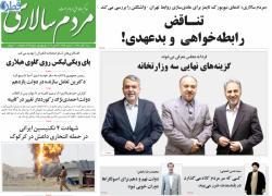 تصویر نیم صفحه اول روزنامه مردم سالاری