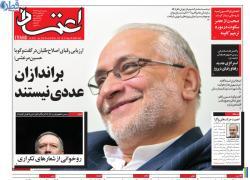 تصویر نیم صفحه اول روزنامه اعتماد