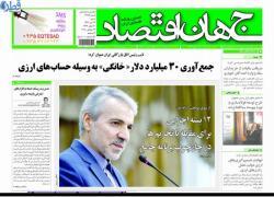 تصویر نیم صفحه اول روزنامه حیات نو