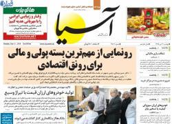 تصویر نیم صفحه اول روزنامه آسیا