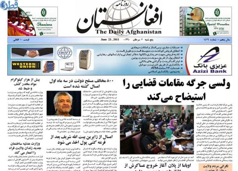 افغانستان ديلي