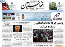 تصویر نیم صفحه اول روزنامه افغانستان دیلی