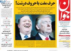 تصویر نیم صفحه اول روزنامه جوان