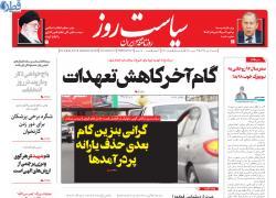 تصویر نیم صفحه اول روزنامه سیاست روز