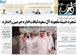 تصویر نیم صفحه اول روزنامه قدس