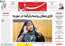 تصویر نیم صفحه اول روزنامه رسالت
