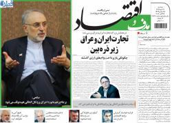 تصویر نیم صفحه اول روزنامه ایتکار