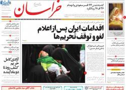 تصویر نیم صفحه اول روزنامه خراسان