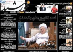 تصویر نیم صفحه اول روزنامه حزب الله