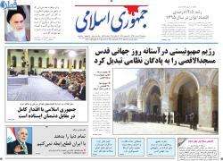 تصویر نیم صفحه اول جمهوری اسلامی