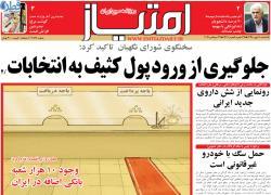 تصویر نیم صفحه اول روزنامه حسبان