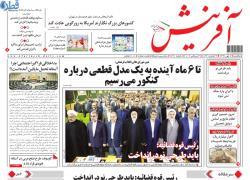 تصویر نیم صفحه اول روزنامه اعتماد ملی