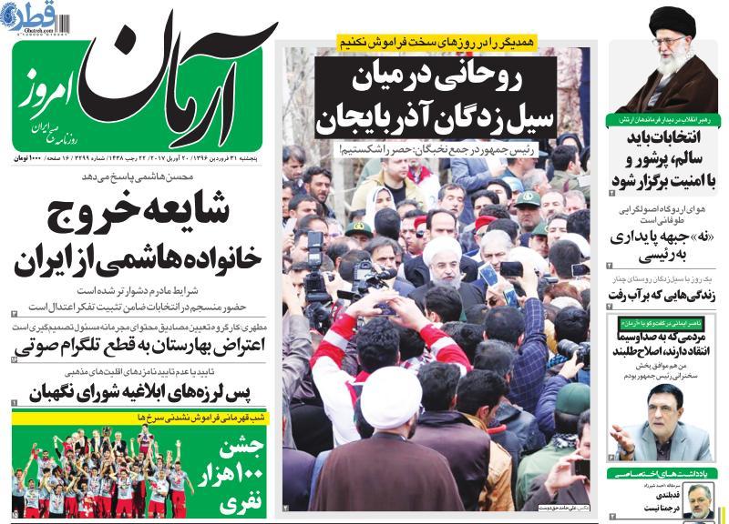 نیم صفحه اول روزنامه تحلیل روز