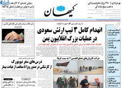 تصویر نیم صفحه اول روزنامه کیهان