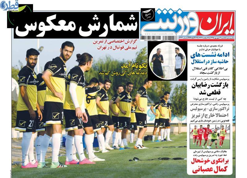 ايران ورزشي