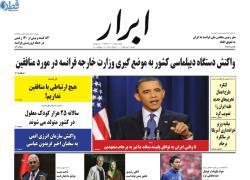 تصویر نیم صفحه اول روزنامه ابرار سیاسی
