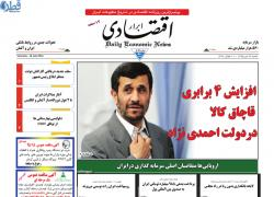 تصویر نیم صفحه اول روزنامه ابرار اقتصادی